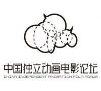 """首届""""东布洲国际动画展""""暨第八届""""中国独立动画电影论坛""""参赛作品征集"""