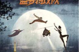 豆瓣高分動畫《盜夢特攻隊》發布定檔海報