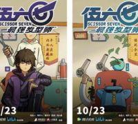 动画《刺客伍六七》更名 第二季预告及海报上线