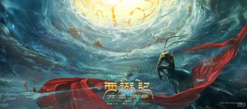 《大圣归来》电影海报