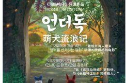 韩国动画电影《Underdog》获得第13届亚太电影大奖