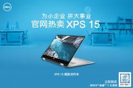 "XPS 15 购机特惠 | 你有一份""创业""大礼等待领取"