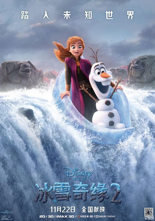 《冰雪奇緣2》人物海報 安娜與雪寶