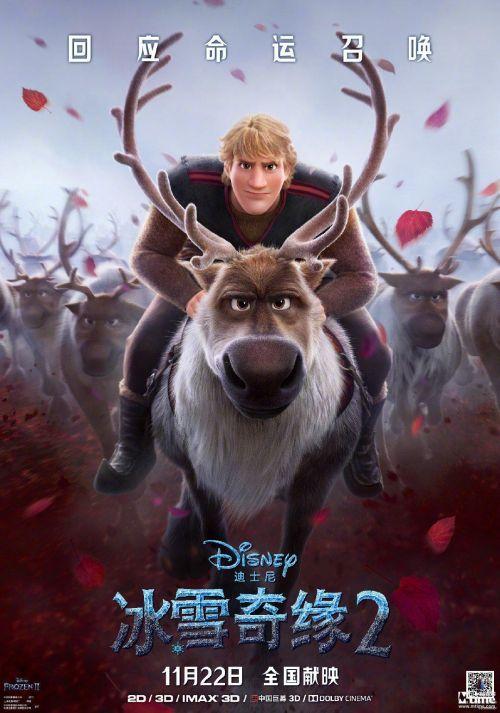 《冰雪奇緣2》人物海報 克斯托夫