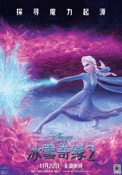 《冰雪奇緣2》人物海報 艾莎