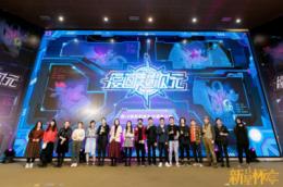 二十三部作品脫穎而出,第十三屆中國新星杯故事型原創漫畫大賽落下帷幕