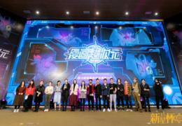 二十三部作品脱颖而出,第十三届中国新星杯故事型原创漫画大赛落下帷幕