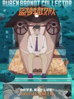 """高分动画《盗梦特攻队》发布""""我是谁""""人物海报"""