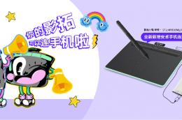 Wacom Intuos数位板正式兼容安卓移动端,尽享自在绘画乐趣