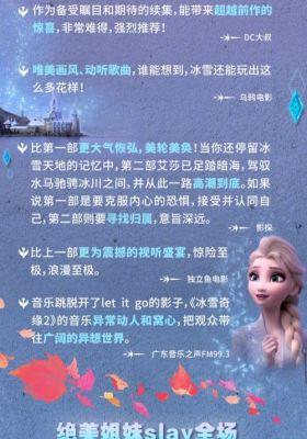 《冰雪奇缘2》首波国内口碑海量来袭,引爆期待