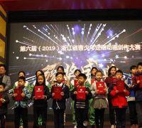 第六届(2019)浙江省青少年定格动画创作大赛颁奖典礼圆满举行