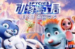 动画电影《动物特工局》宣布定档2020年1月3日