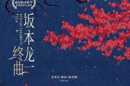 《坂本龙一:终曲》发布中国独家重制艺术海报