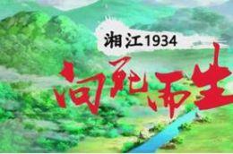 红色动画电影《湘江1934·向死而生》上映在即
