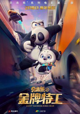 《贝肯熊2:金牌特工》曝先导预告 蠢熊回归 爆笑来袭