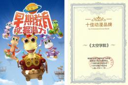 广东省动漫艺术家协会第二次会员大会在广州举行