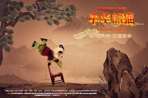 动画电影《中华熊猫》定档1月11日贺岁档正能量国风动画电影萌动人心!