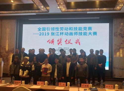 """全国引领性劳动竞赛——2019""""张江杯""""动画师技能大赛-ANICOGA"""