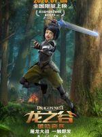 动画电影《龙之谷:破晓奇兵》发布角色海报