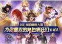 2019騰訊游戲角色大賞活動開啟