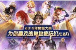 2019腾讯游戏角色大赏活动开启