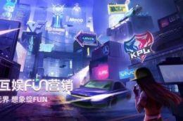 2019年騰訊互娛FUN營銷年度案例盤點:讓跨界無界 想象綻FUN?