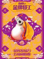 """3D喜剧动画《贝肯熊2:金牌特工》曝""""五福""""版海报"""