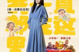 電影《熊出沒·狂野大陸》發布徐佳瑩主題曲MV