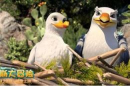 3D視效動畫片《尼斯大冒險》正式定檔12月28日