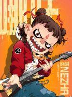 电影《姜子牙》发布姜子牙×哪吒×大圣出道海报