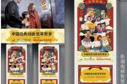中国经典动画IP牵手新潮传媒开启春节祝福
