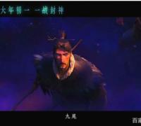 动画电影《姜子牙》赋予太公新的形象