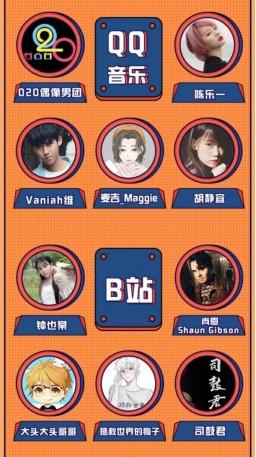 """点歌成金!QQ音乐开放平台×B站""""干杯计划""""TOP10强势揭晓"""