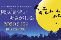 动画电影《寻找见习魔女》将于5月15日在日本上映
