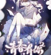 青你2同名漫画《青春有你2之flower girl》同步上线 漫画、综艺联动扩大IP影响力