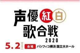 《声优紅白歌合战 2020》公开了第二弹出演者名单