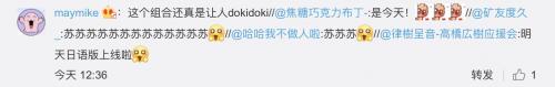 《麻辣女配》日语版4月14日上线!水树奈奈、高桥广树主役引粉丝狂欢 业内 第4张