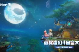 腾讯和祖龙公布了一款用虚幻4制作的回合制MMO