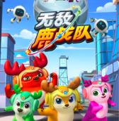 爱奇艺自制儿童动画《无敌鹿战队》宣布定档7月15日 即将登陆尼克国际儿童频道