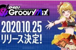 DJ Live×动画×游戏《D4DJ Groovy Mix》10月日本发售