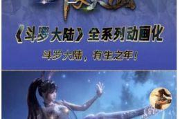 《斗罗大陆》全版权系列开发正式启动