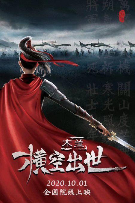 刘宸霆参与投资国产动画电影《木兰:横空出世》即将于10月1日登陆院线