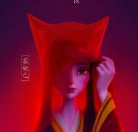 """国庆档国漫巨制《姜子牙》发布""""苏妲己""""版预告及海报"""