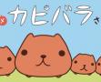 动画《水豚君》公开了第二段PV 10月9日开播