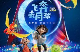 梦工厂和Netflix打造的动画电影《飞奔去月球》发布定档预告