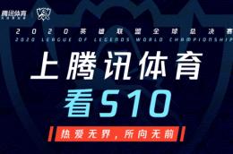 S10火热开赛,腾讯体育全面升级打造顶级电竞盛宴