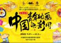 中国青年动画电影周开幕,声影文化联袂支持助力动画产业发展