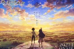 手机游戏《苍之骑士团》改编的同名TV动画公开新预告PV