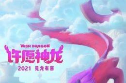动画电影《许愿神龙》将于2021年上映