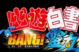 《幽游白书:BANG!灵丸》还原动画剧情